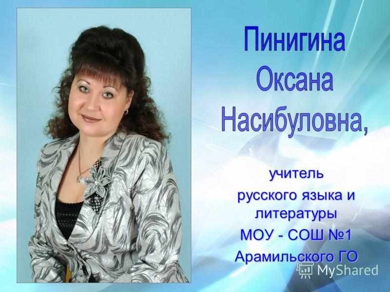учитель русского языка и литературы МОУ - СОШ 1 Арамильского ГО