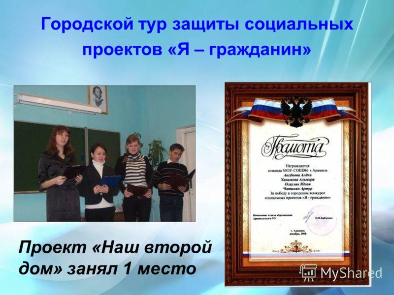 Городской тур защиты социальных проектов «Я – гражданин» Проект «Наш второй дом» занял 1 место