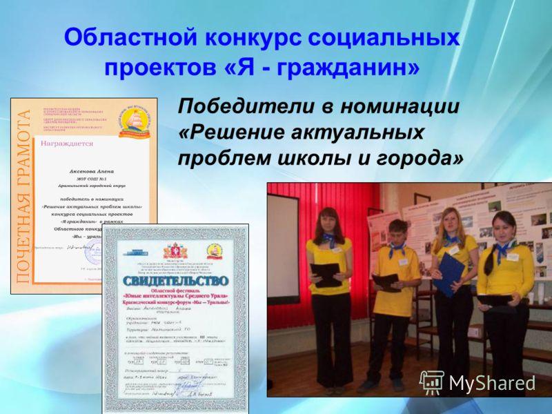 Областной конкурс социальных проектов «Я - гражданин» Победители в номинации «Решение актуальных проблем школы и города»