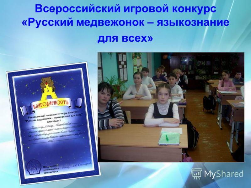 Всероссийский игровой конкурс «Русский медвежонок – языкознание для всех»