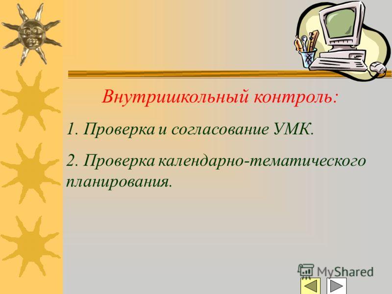 Внутришкольный контроль: 1. Проверка и согласование УМК. 2. Проверка календарно-тематического планирования.