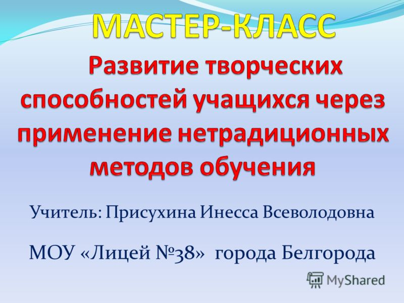 Учитель: Присухина Инесса Всеволодовна МОУ «Лицей 38» города Белгорода
