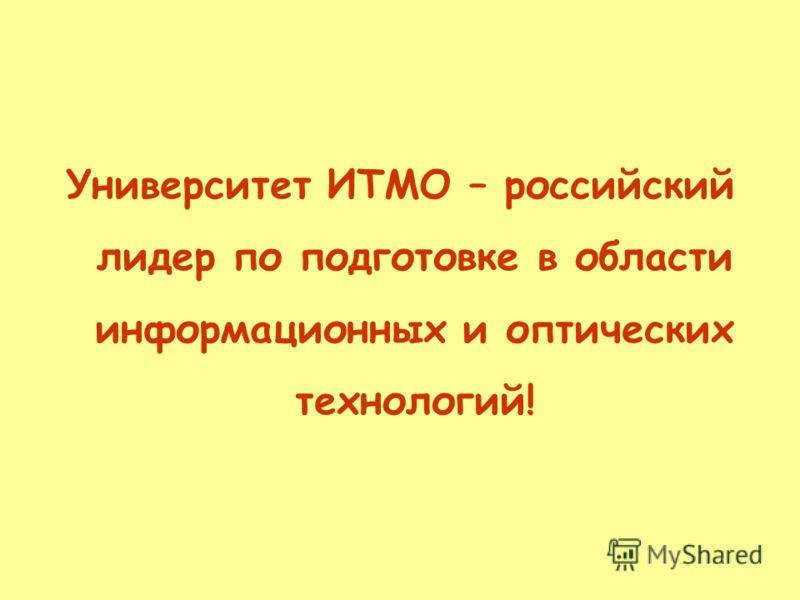 Университет ИТМО – российский лидер по подготовке в области информационных и оптических технологий!