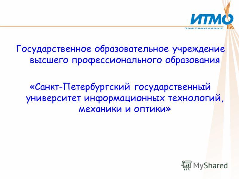 Государственное образовательное учреждение высшего профессионального образования «Санкт-Петербургский государственный университет информационных технологий, механики и оптики»