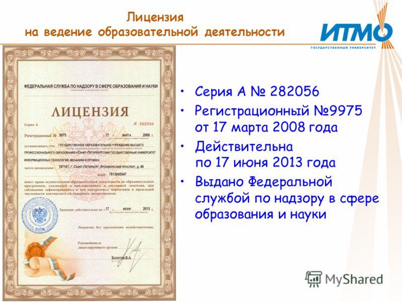 Лицензия на ведение образовательной деятельности Серия А 282056 Регистрационный 9975 от 17 марта 2008 года Действительна по 17 июня 2013 года Выдано Федеральной службой по надзору в сфере образования и науки