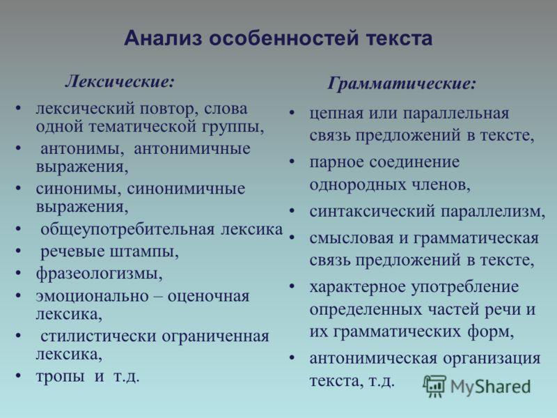 Анализ особенностей текста Лексические: лексический повтор, слова одной тематической группы, антонимы, антонимичные выражения, синонимы, синонимичные выражения, общеупотребительная лексика речевые штампы, фразеологизмы, эмоционально – оценочная лекси