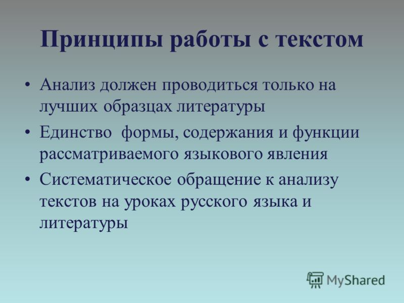Принципы работы с текстом Анализ должен проводиться только на лучших образцах литературы Единство формы, содержания и функции рассматриваемого языкового явления Систематическое обращение к анализу текстов на уроках русского языка и литературы