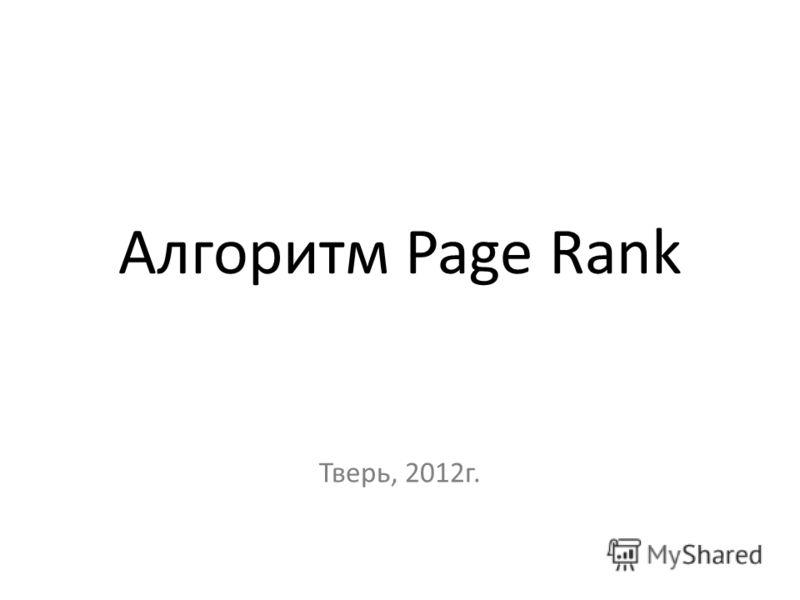 Алгоритм Page Rank Тверь, 2012г.