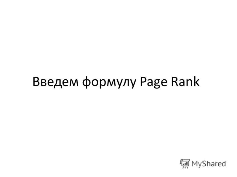 Введем формулу Page Rank