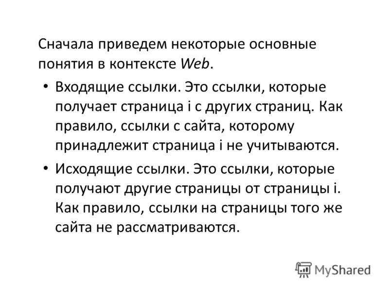 Сначала приведем некоторые основные понятия в контексте Web. Входящие ссылки. Это ссылки, которые получает страница i с других страниц. Как правило, ссылки с сайта, которому принадлежит страница i не учитываются. Исходящие ссылки. Это ссылки, которые