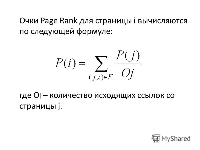 Очки Page Rank для страницы i вычисляются по следующей формуле: где O j – количество исходящих ссылок со страницы j.