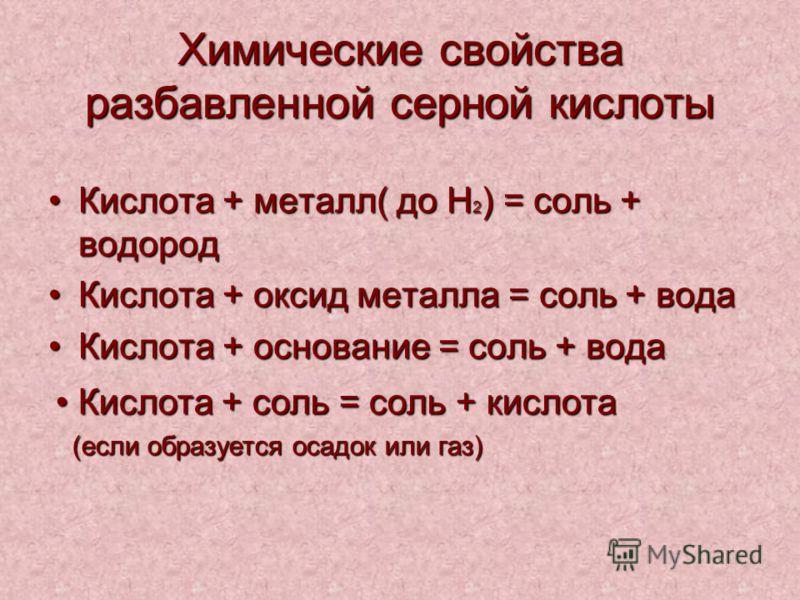 Химические свойства разбавленной серной кислоты Кислота + металл( до H 2 ) = соль + водородКислота + металл( до H 2 ) = соль + водород Кислота + оксид металла = соль + водаКислота + оксид металла = соль + вода Кислота + основание = соль + водаКислота