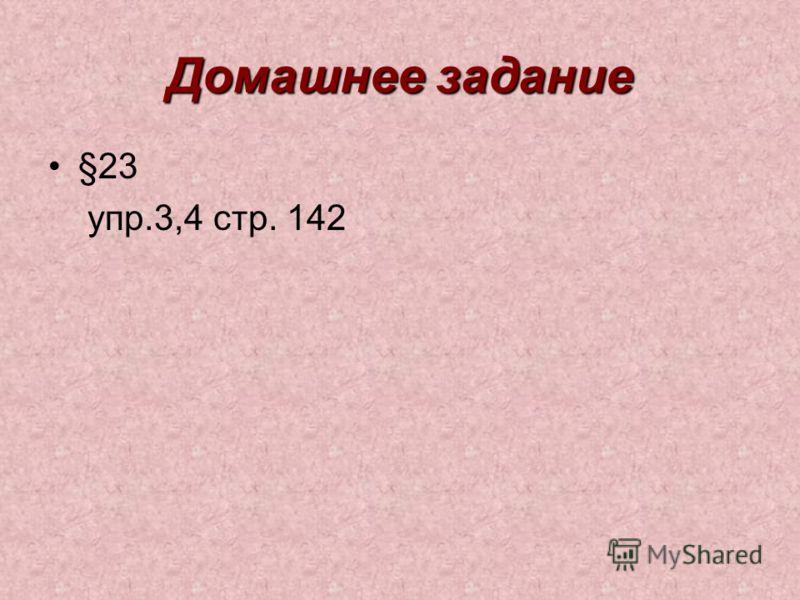 Домашнее задание §23 упр.3,4 стр. 142