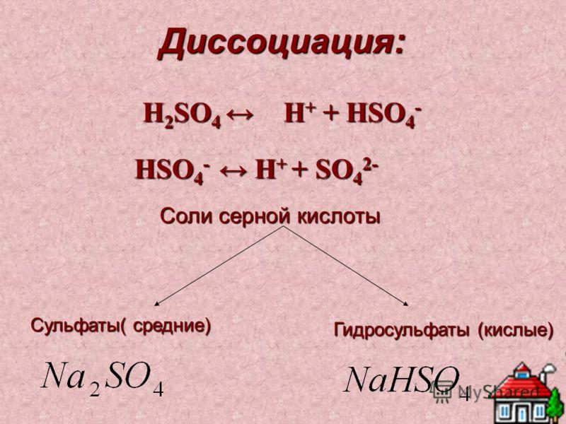 Диссоциация: H 2 SO 4 H + + HSO 4 - HSO 4 - H + + SO 4 2- HSO 4 - H + + SO 4 2- Соли серной кислоты Сульфаты( средние) Гидросульфаты (кислые)