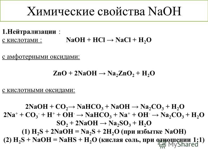 Химические свойства NaOH 1.Нейтрализации : c кислотами : NaOH + HCl NaCl + H 2 O с амфотерными оксидами: ZnO + 2NaOH Na 2 ZnO 2 + H 2 O с кислотными оксидами: 2NaOH + CO 2 NaHCO 3 + NaOH Na 2 CO 3 + H 2 O 2Na + + CO 3 - + H + + OH - NaHCO 3 + Na + +