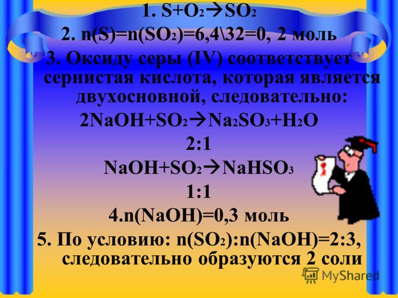 Газ, полученный при сжигании 6,4 г серы без остатка прореагировал с 138 мл 8%-ного раствора NaOH (пл. 1,087 г\мл). Определить солевой состав раствора