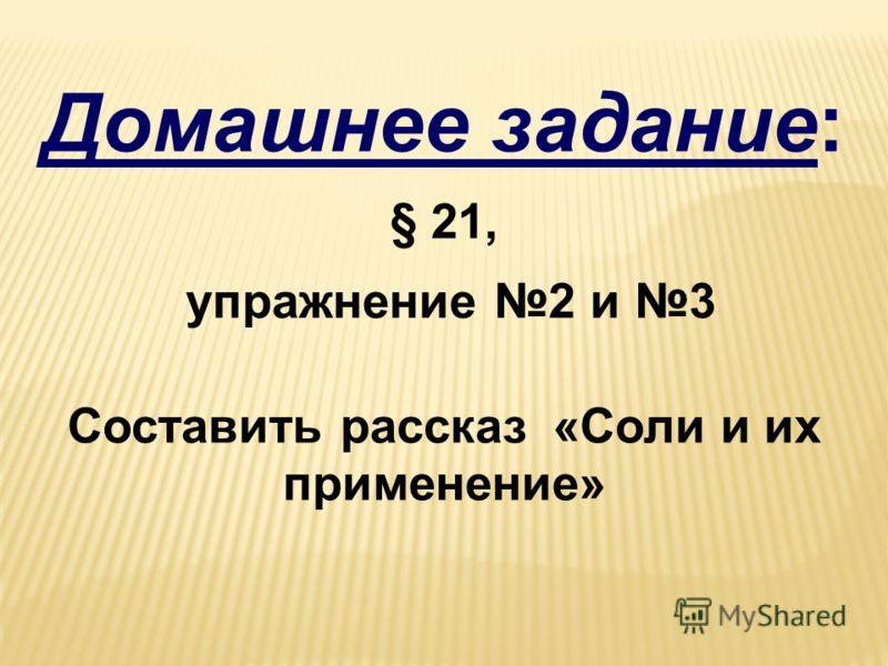 Упражнение: составьте формулы солей по названию нитрат меди(II) хлорид меди(II) хлорид железа(III) силикат магния фосфат калия сульфат кальция сульфид свинца(II) - CuNO 3 2+ () - - CuCl 2+ - 2 - FeCl 3+ - 3 - MgSiO 3 2+ 2- - KPO 4 + 3 3- - CaSO 4 2+2