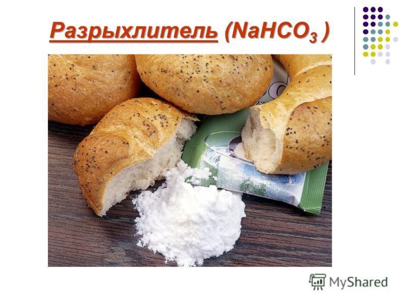 Пищевая соль (NaCl)