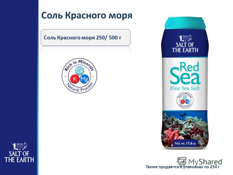 Соль Красного моря Соль Красного моря 250/ 500 г Также продается в упаковках по 250 г