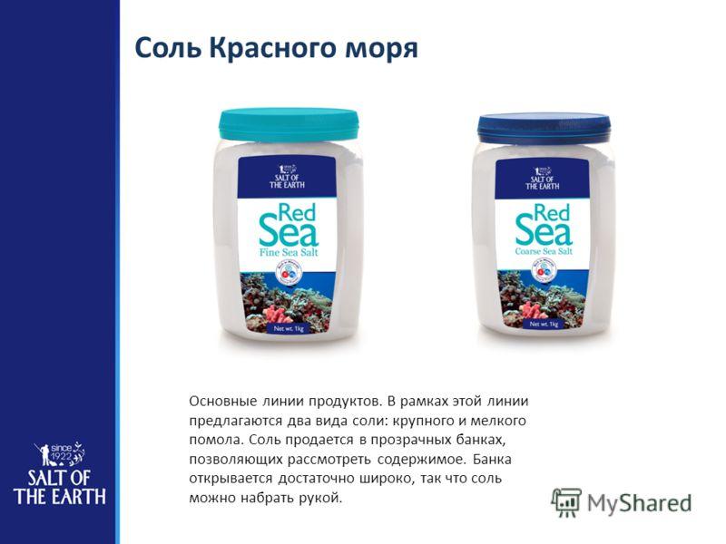 Соль Красного моря Основные линии продуктов. В рамках этой линии предлагаются два вида соли: крупного и мелкого помола. Соль продается в прозрачных банках, позволяющих рассмотреть содержимое. Банка открывается достаточно широко, так что соль можно на