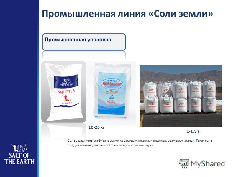 Промышленная линия «Соли земли» Соль с различными физическими характеристиками, например, размером гранул. Такая соль предназначена для разнообразных промышленных нужд. Промышленная упаковка 1-1,5 т 10-25 кг