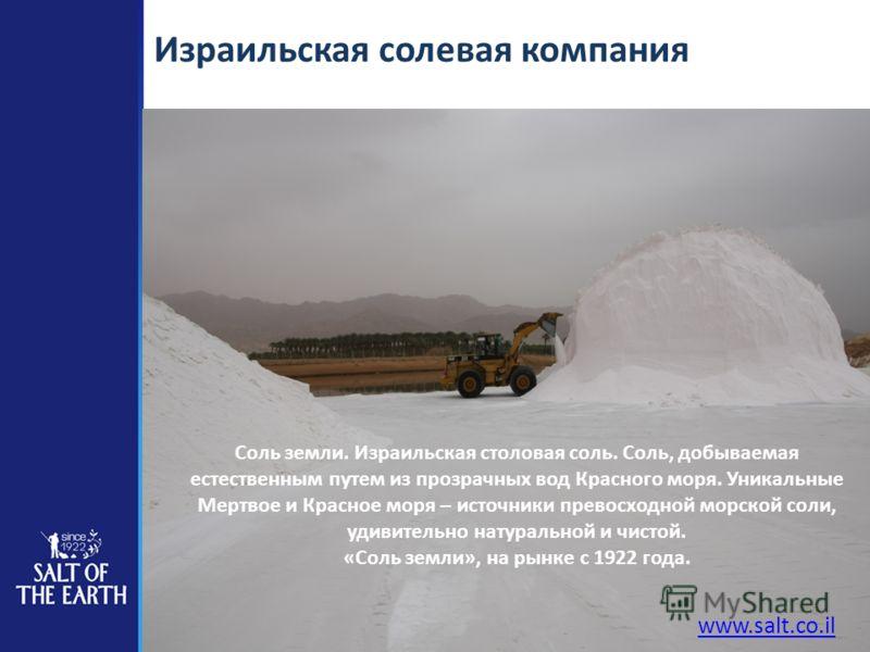Израильская солевая компания www.salt.co.il Соль земли. Израильская столовая соль. Соль, добываемая естественным путем из прозрачных вод Красного моря. Уникальные Мертвое и Красное моря – источники превосходной морской соли, удивительно натуральной и