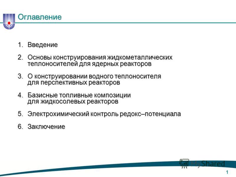 Перспективы разработки инновационных теплоносителей для ядерных реакторов МИФИ, 24 марта 2011 Александр Шимкевич NATIONAL RESEARCH CENTER KURCHATOV INSTITUTE