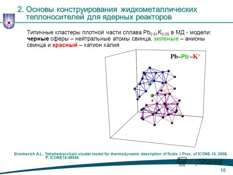9 Pb 0.91 K 0.09 Pb Pb 0.45 Bi 0.55 Pb 083 Mg 0.17 Измеренный редокс-потенциал эвтектического сплава Pb 0.91 K 0.09 как функция температуры в сравнении с системами: Cr 2 O 3 /Cr, K 2 O/K, и Fe 3 O 4 /Fe 2. Основы конструирования жидкометаллических те