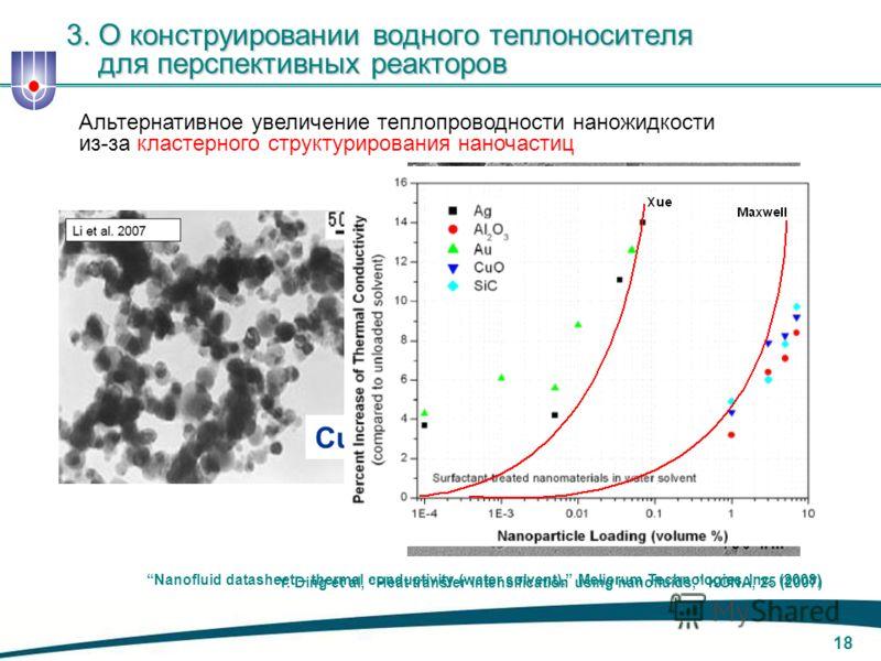 17 Наножидкости (ANL) = суспензии наночастиц в жидкостях – новый класс теплоносителей как системы нанометровых твердых частиц в неметаллических жидкостях. Создание водных наносуспензий – императив XXI века! (С. Чои) 0.5%об. 2-нм частиц золота увеличи