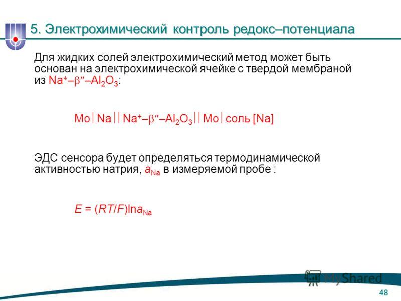 47 5. Электрохимический контроль редокс–потенциала