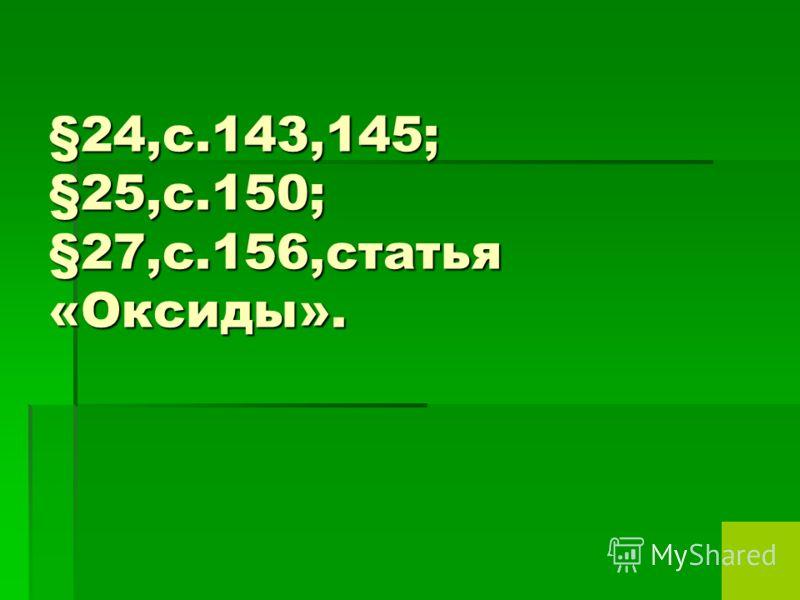 §24,с.143,145; §25,с.150; §27,с.156,статья «Оксиды».