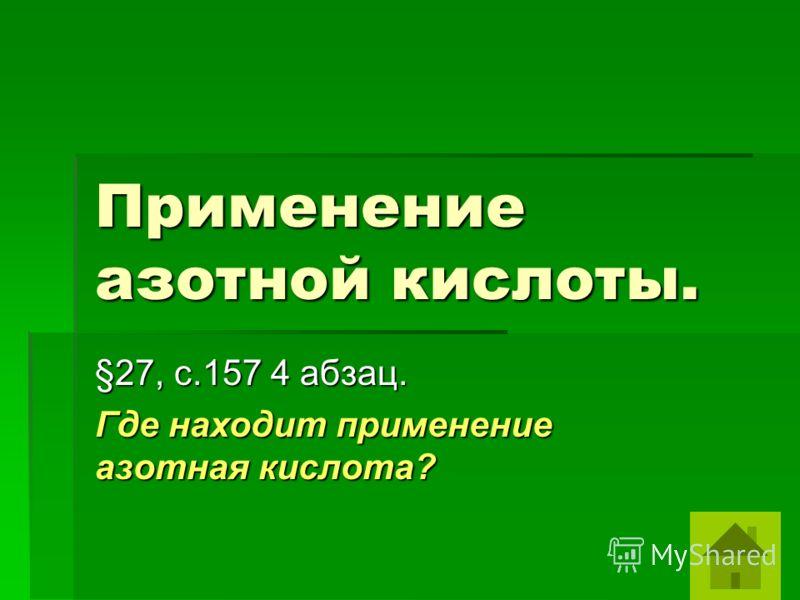 Применение азотной кислоты. §27, с.157 4 абзац. Где находит применение азотная кислота?