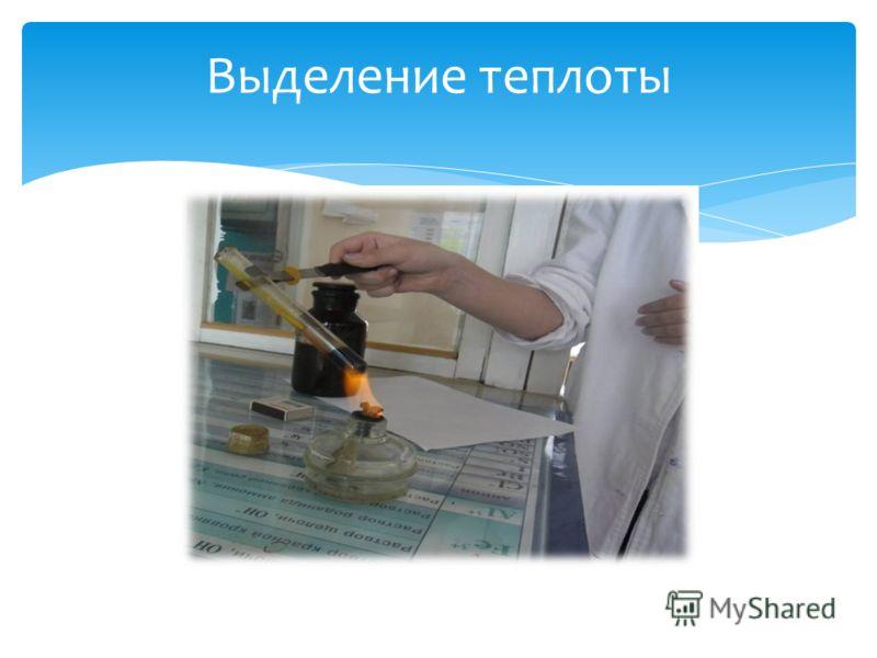 Выделение теплоты