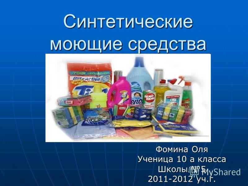 Синтетические моющие средства Фомина Оля Ученица 10 а класса Школы 5 2011-2012 уч.г.