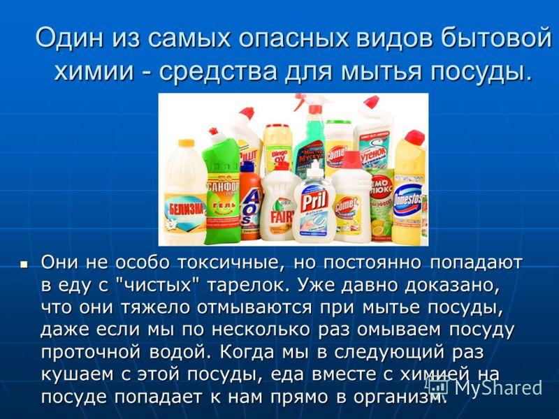 Один из самых опасных видов бытовой химии - средства для мытья посуды. Они не особо токсичные, но постоянно попадают в еду с