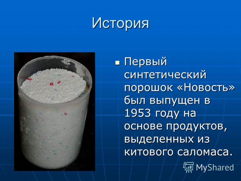 История Первый синтетический порошок «Новость» был выпущен в 1953 году на основе продуктов, выделенных из китового саломаса. Первый синтетический порошок «Новость» был выпущен в 1953 году на основе продуктов, выделенных из китового саломаса.