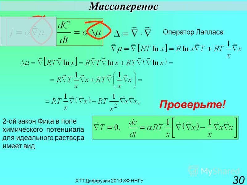 ХТТ Диффузия 2010 ХФ ННГУ 30 Оператор Лапласа Проверьте! 2-ой закон Фика в поле химического потенциала для идеального раствора имеет вид Массоперенос
