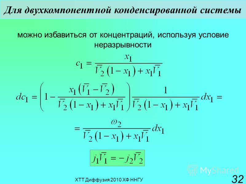 ХТТ Диффузия 2010 ХФ ННГУ 32 можно избавиться от концентраций, используя условие неразрывности Для двухкомпонентной конденсированной системы