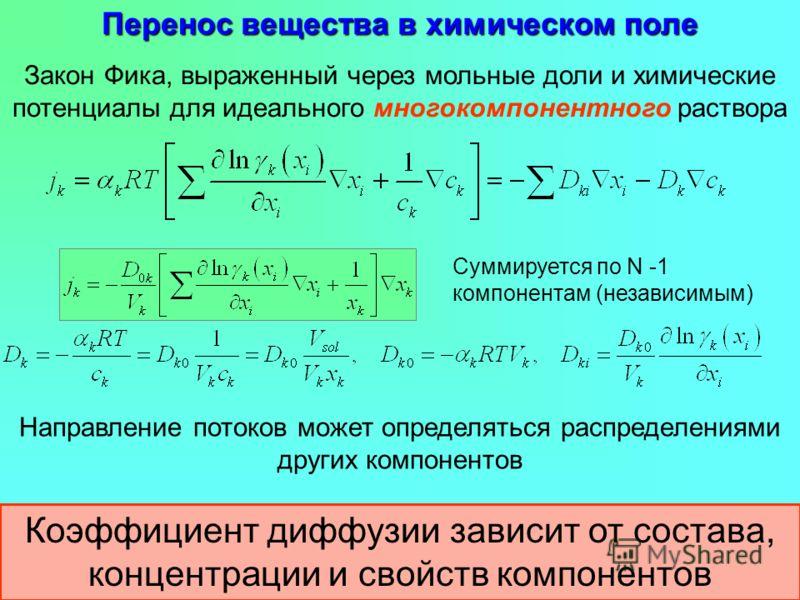 ХТТ Диффузия 2010 ХФ ННГУ 35 Перенос вещества в химическом поле Закон Фика, выраженный через мольные доли и химические потенциалы для идеального многокомпонентного раствора Коэффициент диффузии зависит от состава, концентрации и свойств компонентов Н