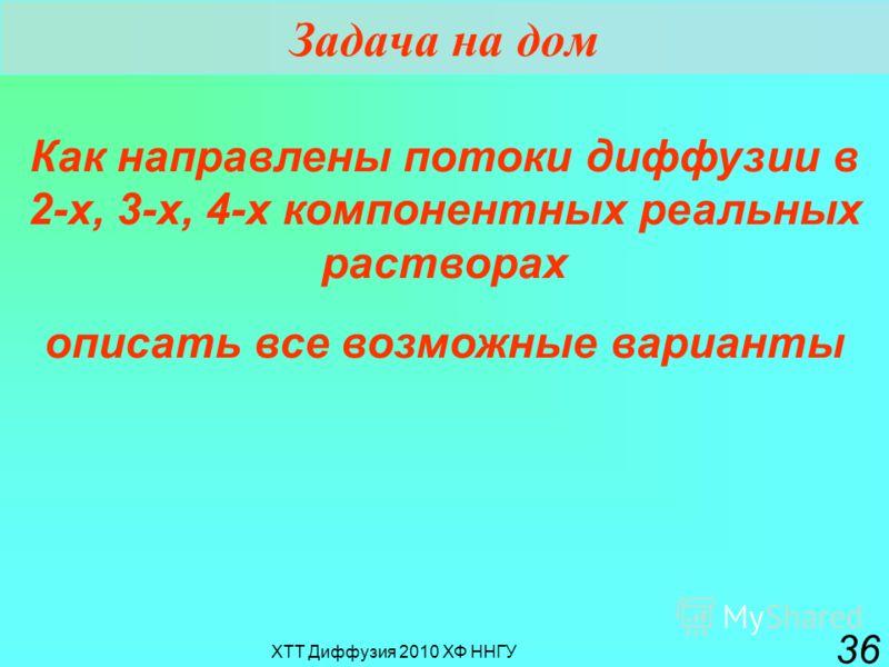 ХТТ Диффузия 2010 ХФ ННГУ 36 Задача на дом Как направлены потоки диффузии в 2-х, 3-х, 4-х компонентных реальных растворах описать все возможные варианты