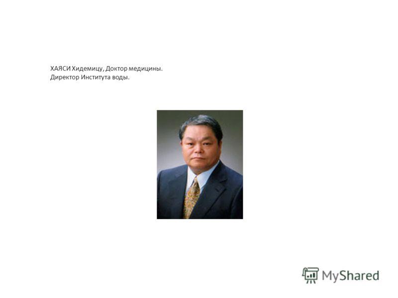 ХАЯСИ Хидемицу, Доктор медицины. Директор Института воды.