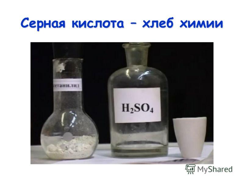 Серная кислота – хлеб химии