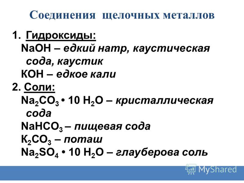 1) Электролиз расплавов соединений щелочных металлов: 2МеCl = 2Ме + Cl 2 4МеOH = 4Ме + 2Н 2 О + О 2 2) Восстановление оксидов и гидроксидов щелочных металлов: 2Li 2 O + Si = 4Li + SiO 2 KOH + Na = NаOH + K Получение щелочных металлов Ванна состоит из