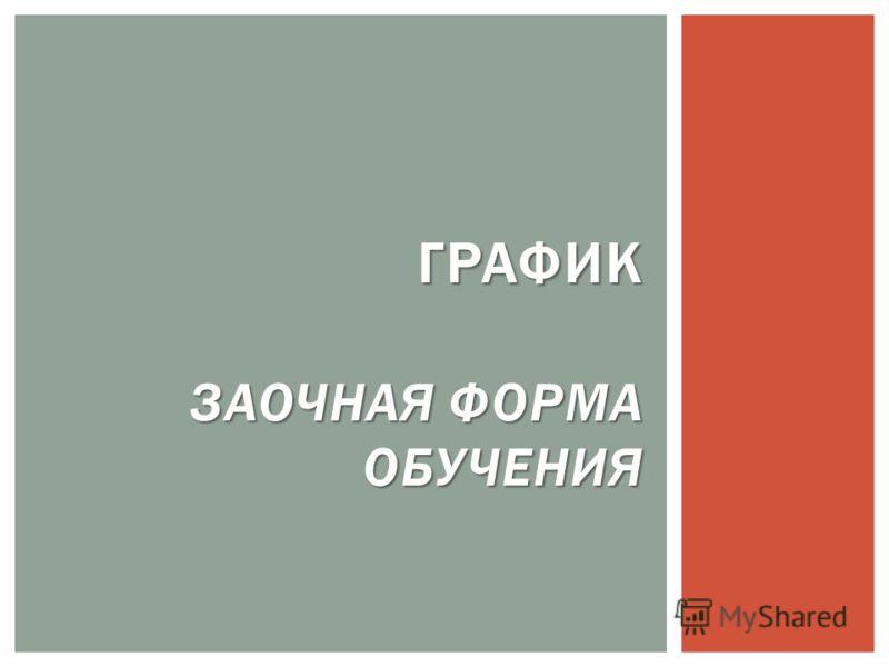 ГРАФИК ЗАОЧНАЯ ФОРМА ОБУЧЕНИЯ