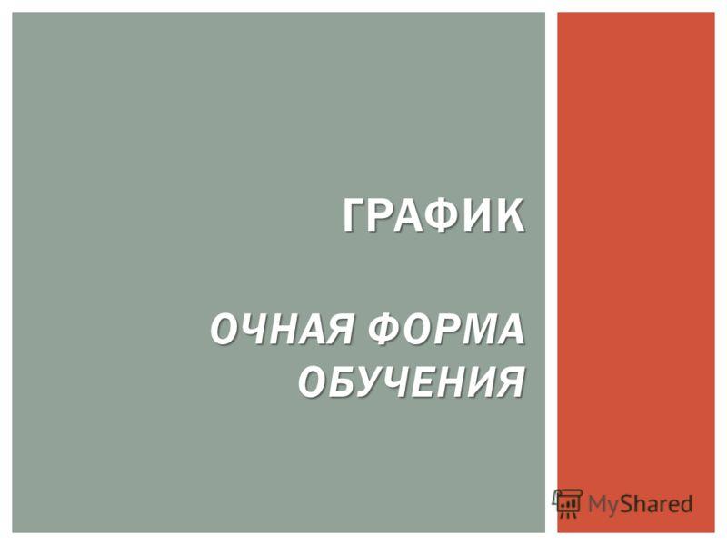 ГРАФИК ОЧНАЯ ФОРМА ОБУЧЕНИЯ