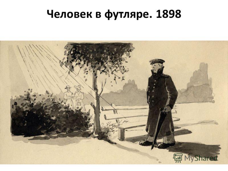 Человек в футляре. 1898