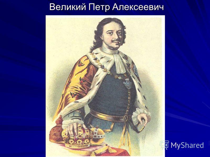 Великий Петр Алексеевич