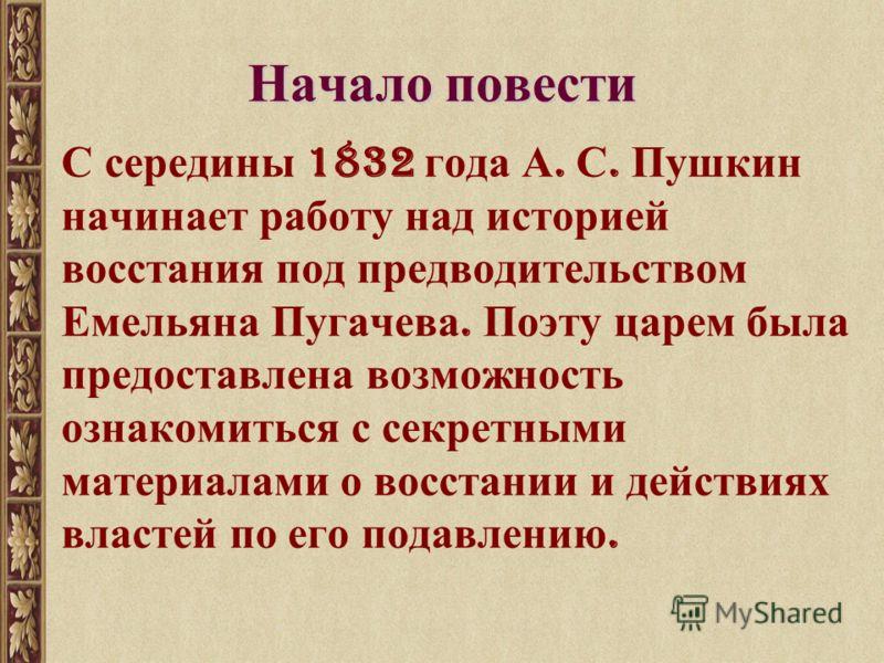 пушкин знакомство с царем