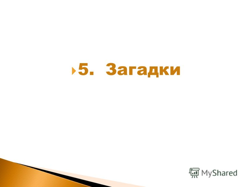 5. Загадки