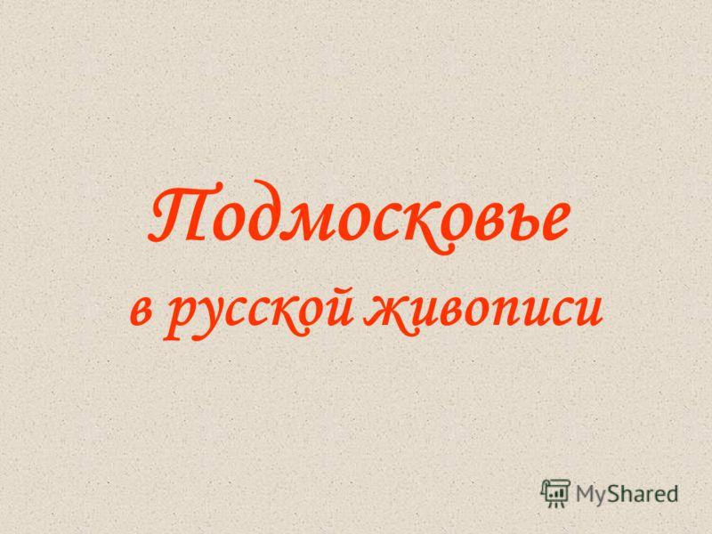 Подмосковье в русской живописи
